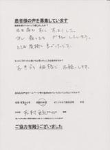 松村亜紀様40代女性直筆メッセージ
