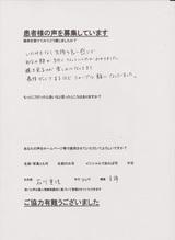 石川実佳様40代女性主婦直筆メッセージ