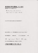 福安雅子様40代女性主婦直筆メッセージ