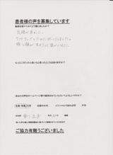 市川正子様30代女性直筆メッセージ