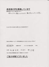 松浦吉栄様50代女性主婦直筆メッセージ