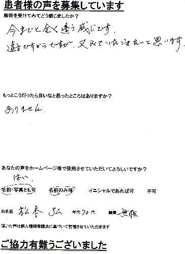 matsumotosan2.jpg