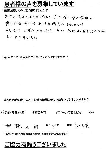 nonoyamasan2.jpg