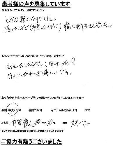 tsunokaisan2.jpg