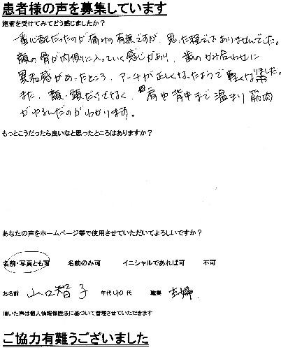 yamagutisan2.jpg